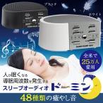 不眠 スリープオーディオ ドーミン 音楽 音 CD 不眠症 癒し 薬