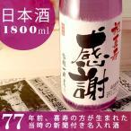 喜寿祝い プレゼント 男性 女性 父 母 77歳 日本酒 純