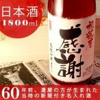 ショッピング大 還暦祝い ギフト プレゼント 男性 女性 父 母 純米大吟醸 真紅 1800ml