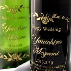結婚式に感謝のプレゼント 彫刻ボトルに永遠の愛を誓うワイン750ml 2本セット 赤ワイン-白ワイン-記念日新聞 披露宴-挙式-贈答式