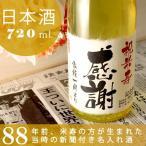 米寿祝い プレゼント 男性 女性 父 母 純米大吟醸酒