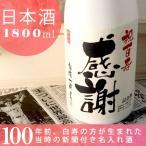 百寿祝い プレゼント 男性 女性 父 母 純米大吟醸酒