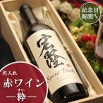 漢字赤ワイン750ml