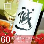 漢字白ワイン750ml