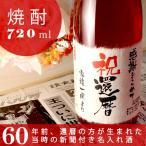 酒粕焼酎720ml