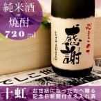 名入れギフト 誕生日プレゼント 記念品 純米酒 十虹 720ml|風呂敷-桐箱-金箔入-日本酒-記念日新聞