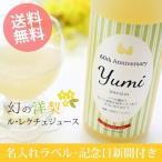 名入れギフト 誕生日プレゼント 洋梨ジュース 高級 果実 ル・レクチェ 果汁100% シュシュ 500ml|ノンアルコール-清涼飲料水|還暦祝いにも