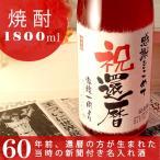 酒粕焼酎1800ml