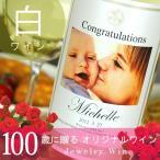 百寿祝い プレゼント 男性 女性 父 母 100歳 百寿 ギフト 記念日新聞付き名入れ酒 白ワイン 写真Days 750ml-桐箱
