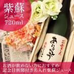 名入れギフト 誕生日プレゼント 紫蘇ジュース 紫蘇ゴールド 720ml|ノンアルコール-清涼飲料水|還暦祝い 古希祝い 退職祝い 喜寿 米寿 傘寿
