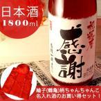 日本酒1800mlセット