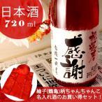 日本酒720mlセット