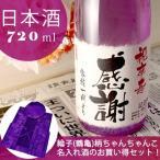 卒寿祝い プレゼント 男性 女性 父 母 ちゃんちゃんこ 純米大吟醸 紫式部 720ml