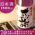 古希のお祝い プレゼント 70才 ギフト 古希 70歳 男性 女性 父 母 日本酒 純米大吟醸酒  紫龍 1800ml