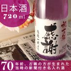 古希祝い ギフト プレゼント 男性 女性 父 母 純米大吟醸酒  紫式部 720ml