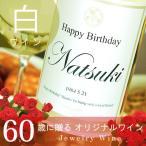 英字白ワイン750ml