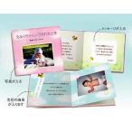 ショッピング赤ちゃん 赤ちゃん誕生祝い 出産祝い絵本  出産祝いメモリアルアルバム 写真 成長記録 出産祝いブック 出産祝い絵本