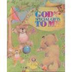子供誕生日プレゼント 子供入園 子供卒園 子供入学プレゼント 名前やメッセージが入るオリジナル絵本 神様の贈り物