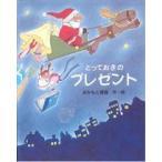 クリスマスプレゼント お子様へのクリスマスのプレゼントに 名前やメッセージが入るオリジナル絵本 とっておきのプレゼント 子供向け