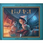 仕掛け絵本 子供にプレゼント 飛び出す 動く びっくり大人も楽しめる しかけ絵本 メロディポップアップ ピノキオ