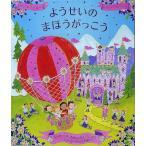 仕掛け絵本 絵本 子供 誕生日 子供の日プレゼント ひな祭り 飛び出す 動く びっくり大人も楽しめる ようせいのまほうがっこう