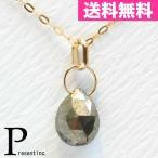 ショッピングチャーム パイライト K10 ゴールド 天然石 ペンダントトップ