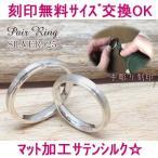名入れペアリング(指輪)シルバー「マット加工サテン