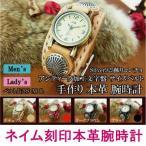 名入れ本革腕時計(レディース メンズ ペア 牛革 レザ