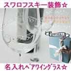 名入れペアワイングラス(名入れグラス:保温:食器:コップ:ギフト:彫刻:名前入り:ガラス)(ペア:セット:デコシャン:スワロフスキー:スワロデコ:ハート)