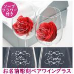 名入れペアワイングラス(名入れグラス:保温:食器:コップ:ギフト:彫刻:名前入り:ガラス)(ペア:セット:デコシャン:スワロフスキー:スワロデコ:シンプルデザイン)