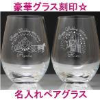 名入れペアラウンドグラス(名入れグラス:保温:食器:コップ:ギフト:彫刻:漏れない:名前入り:ガラス)(スワロフスキー:デコシャン:スワロデコ:タンブラー)