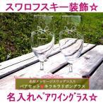 名入れペアワイングラス(名入れグラス:保温:食器:コップ:ギフト:彫刻:名前入り:ガラス)(ペア:セット:デコシャン:スワロフスキー:スワロデコ:リボンデザイン)