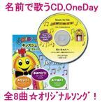 Yahoo!誕生日プレゼント・ネット名前で歌ってくれるスペシャル音楽ソング♪OneDay(バースデーソング 男の子 女の子 こどもの日 お誕生日プレゼント 贈り物 お祝い CD 歌詞 オリジナルソング)