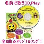 Yahoo!誕生日プレゼント・ネット名前で歌ってくれるスペシャル音楽ソング♪Play(バースデーソング 男の子 女の子 こどもの日 お誕生日プレゼント 贈り物 お祝い CD 歌詞 オリジナルソング)