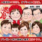 還暦 プレゼント 還暦祝い 男性 女性 のお祝い 名入れ 父 母 両親 60代 赤 喜寿 喜寿のお祝いの品 紫 古希 傘寿 卒寿 米寿 似顔絵「デジタルインパクト」