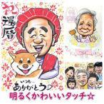 百寿 プレゼント 百寿祝い のお祝いの品 色紙 イラスト 白寿 白寿のお祝い 傘寿 傘寿祝い 男性 女性 父 母 両親 米寿 似顔絵プレゼント「メリースマイル」
