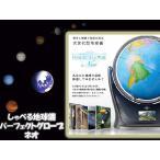 ショッピングパーフェクトグローブ 世界を楽しく学べる しゃべる地球儀パーフェクトグローブネオ 3.5インチモニタ付 送料無料