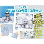 ご出産祝いに☆ はじめての食器 13点セット ランデブー キャンディリボン 陶磁器製 お食い初めに 日本製