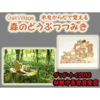 御出産祝いに 森のどうぶつみき オークヴィレッジ oakvillage 無垢 無塗装 日本製