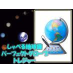 世界を楽しく学べる  しゃべる地球儀 パーフェクトグローブ トレジャー PERFECT GLOBE TREASURE PG-TR15  送料無料 【包装紙不可】