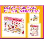 LaQ ラキュー スイートコレクション ドリームズ SWEET collection DREAMS  知育 ブロック セット 玩具 日本製 送料無料