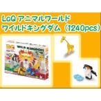 LaQ ラキュー アニマルワールド ワイルドキングダム ANIMAL WORLD WIDE KINGDOM 知育 ブロック セット 玩具 日本製 送料無料