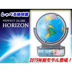 世界を楽しく学べる  しゃべる地球儀 パーフェクトグローブ ホライズン PERFECT GLOBE HORIZON PG-HR14  送料無料 【包装紙不可】