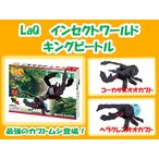 LaQ ラキュー インセクトワールド キングビートル 320ピース  知育 ブロック 玩具 日本製