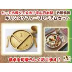 竹製食器 キリンのソフィープレミアムセット FUNFAM(ファンファン) 日本製