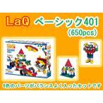 ショッピングブロック LaQ ラキュー basic ベーシック 401 650ピース 知育 ブロック 玩具 日本製