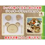 くまのがっこう 竹製食器 ジャッキーデラックスセット FUNFAM(ファンファン) 日本製