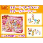 ショッピングブロック LaQ ラキュー スイートコレクション スイーツパーティ  Sweet Collection SWEETS PARTY  知育 ブロック 玩具 日本製