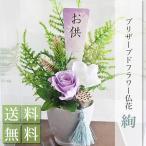 お供え 花 プリザーブドフラワー 仏壇 仏花 絢 お供え用 ギフト 花 アレンジメント 供花 命日 お供え花