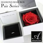 プロポーズ クリスマスプレゼント 誕生日 プリザーブドフラワー プレゼント ボックス ジュエリーケース ダイヤモンドローズ ボックス